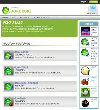 dorokuri_20120418.png