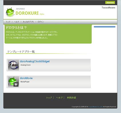 dorokuri_top.png