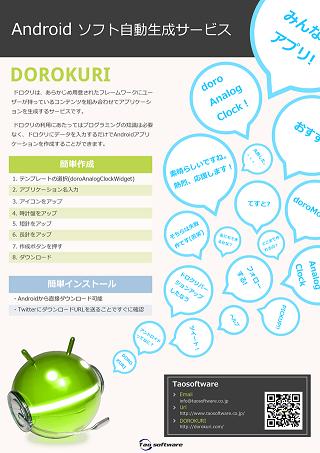 doropanel_fail.png