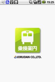 Android ジョルダンから乗換案内アプリリリース
