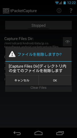 packetcapture_clear_files_dialog.png