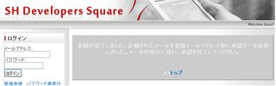 sh_dev_square_end.png