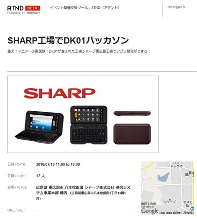 sharp_dk01_hirosima.png