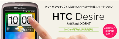 softbank_desire.png