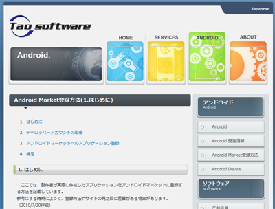 tao_androidmarket.png