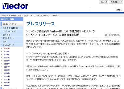 vector_press.jpg