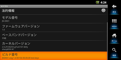 NDK01端末情報