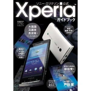 xperia_book.jpg