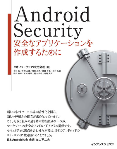 Android Security_cover_400.jpg