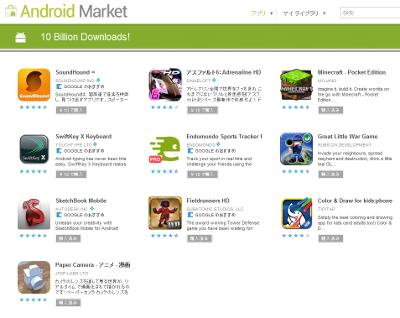 android_market_10en.png