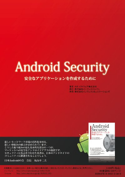 android_security_book_omote.jpg