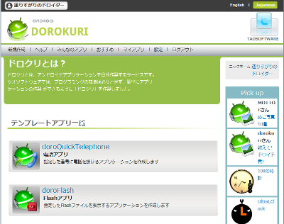dorokuri_doroQuiclTelephone.png