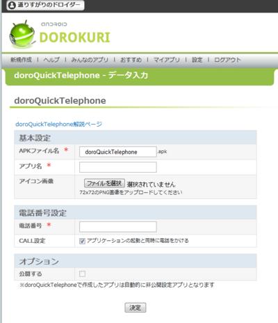 dorokuri_doroquicktelephone2.png