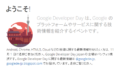 gdd2011.png
