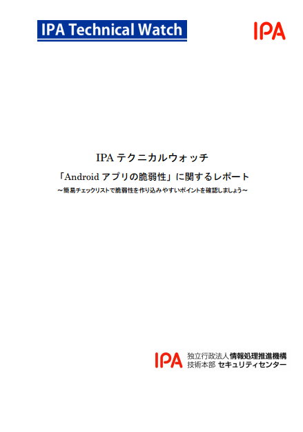 ipa_security_book.png