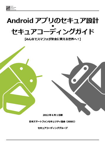 jssec_android_book.png