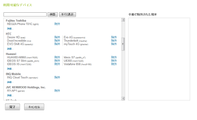 market_device_fujitu.png