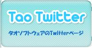 tao twitter